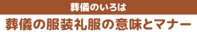 葬儀の服装礼服の意味とマナー - 文京区で人気の葬儀社
